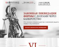 Лендинг 'Банкротство юридических лиц'
