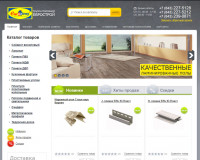 Магазин стройматериалов 'Еврострой'