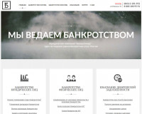 Юридическая компания 'Банкротовед'